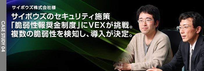 サイボウズのセキュリティ施策「脆弱性報奨金制度」にVEXが挑戦。複数の脆弱性を検出し、導入が決定。