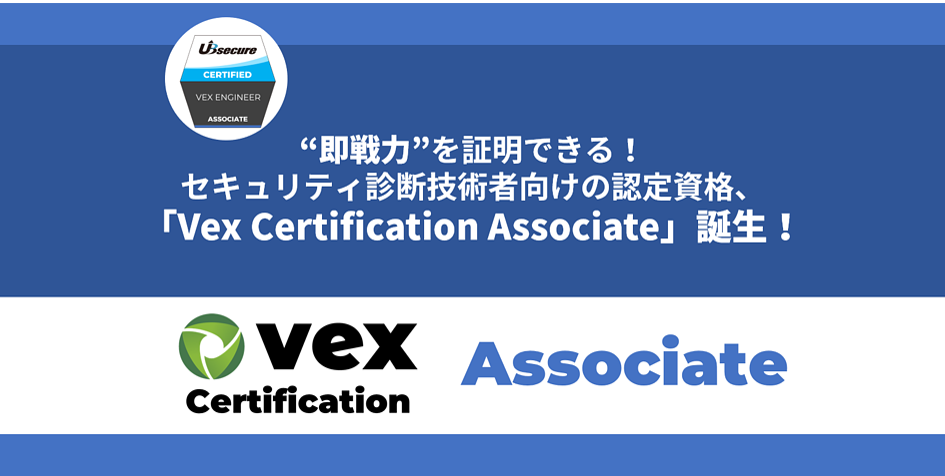 即戦力を証明できる! セキュリティ診断技術者向けの認定資格、「Vex Certification Associate」誕生!