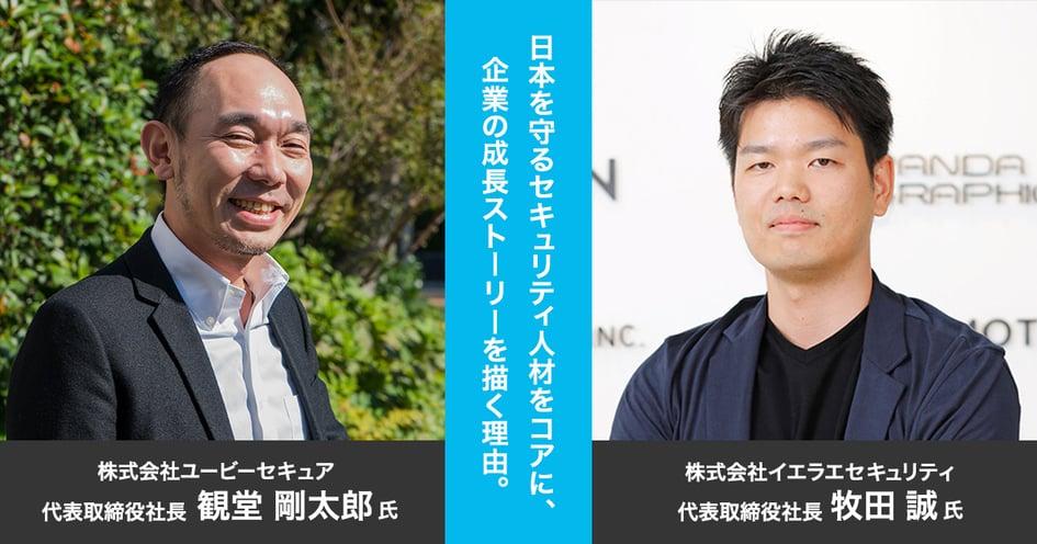 日本を守るセキュリティ人材をコアに、企業の成長ストーリーを描く理由。