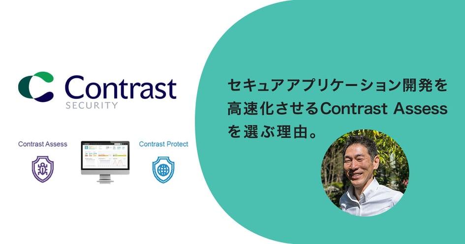 セキュアアプリケーション開発を高速化させるContrast Assessを選ぶ理由