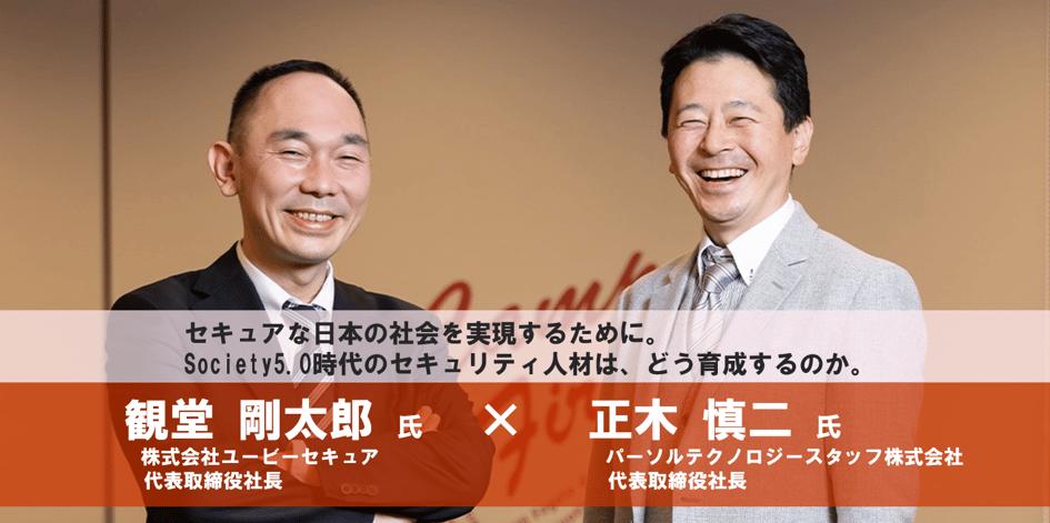 セキュアな日本の社会を実現するために。 Society5.0時代のセキュリティ人材は、どう育成するのか。