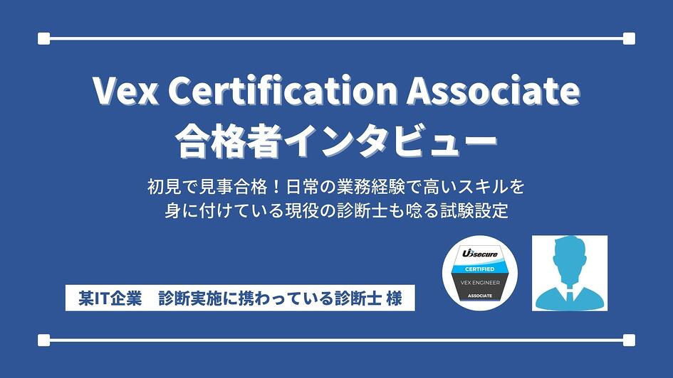 Vex Certification Associate合格者インタビュー ~初見で見事合格!日常の業務経験で高いスキルを身に付けている現役の診断士も唸る試験設定~