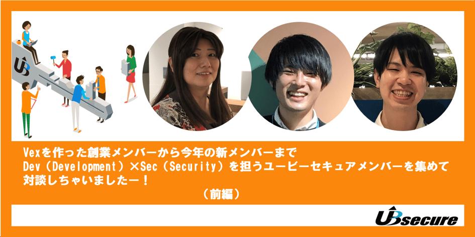創業メンバーから新規参画メンバー写真入りトップ画像