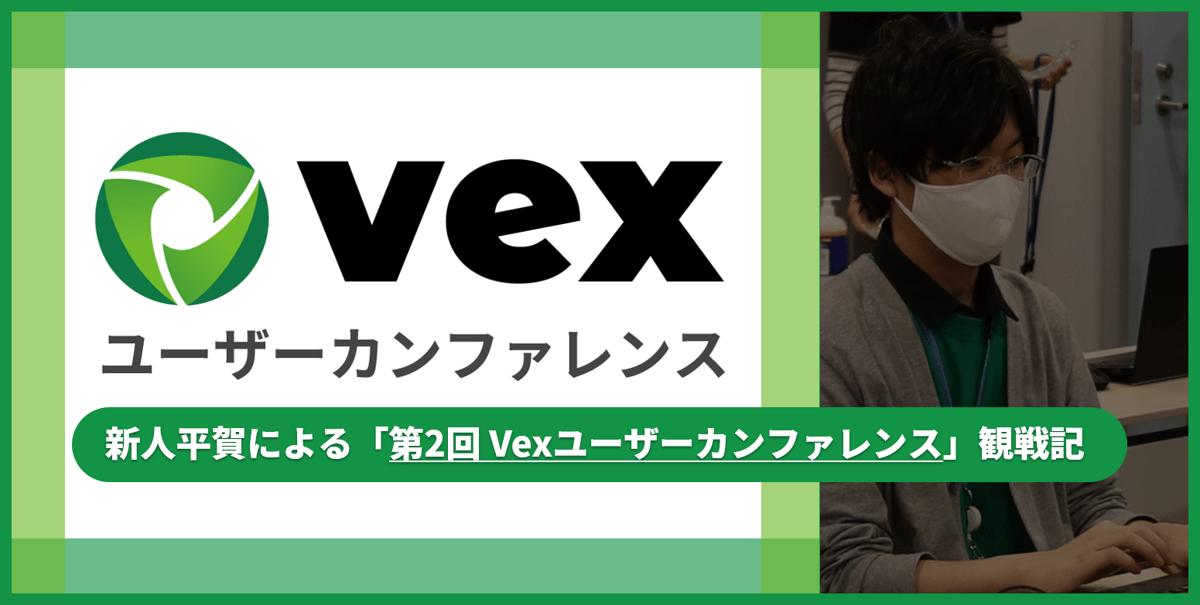 新人平賀による「第2回 Vexユーザーカンファレンス」観戦記