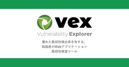 VEXロゴ
