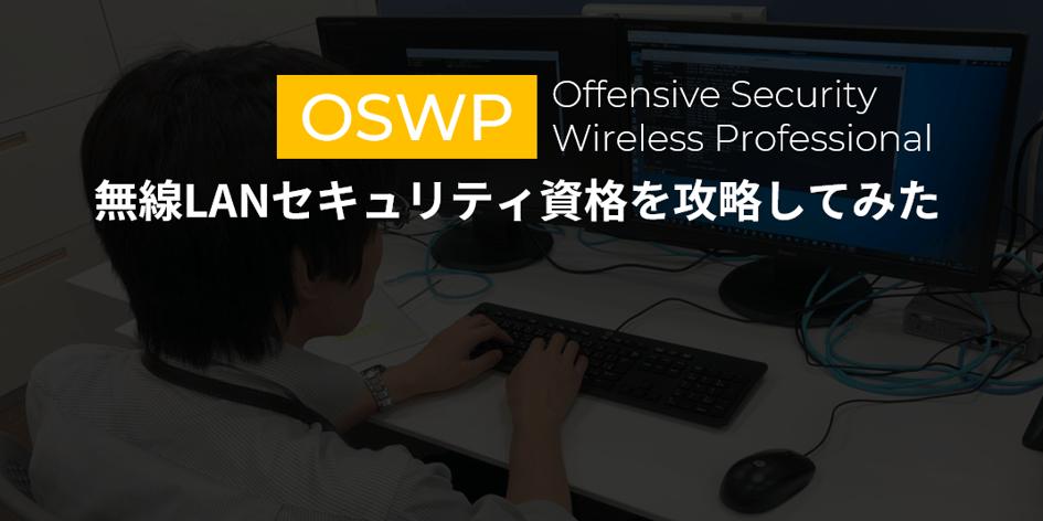【OSWP取得奮闘記】無線LANセキュリティ資格を攻略してみた!