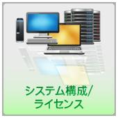 システム構成/ライセンス