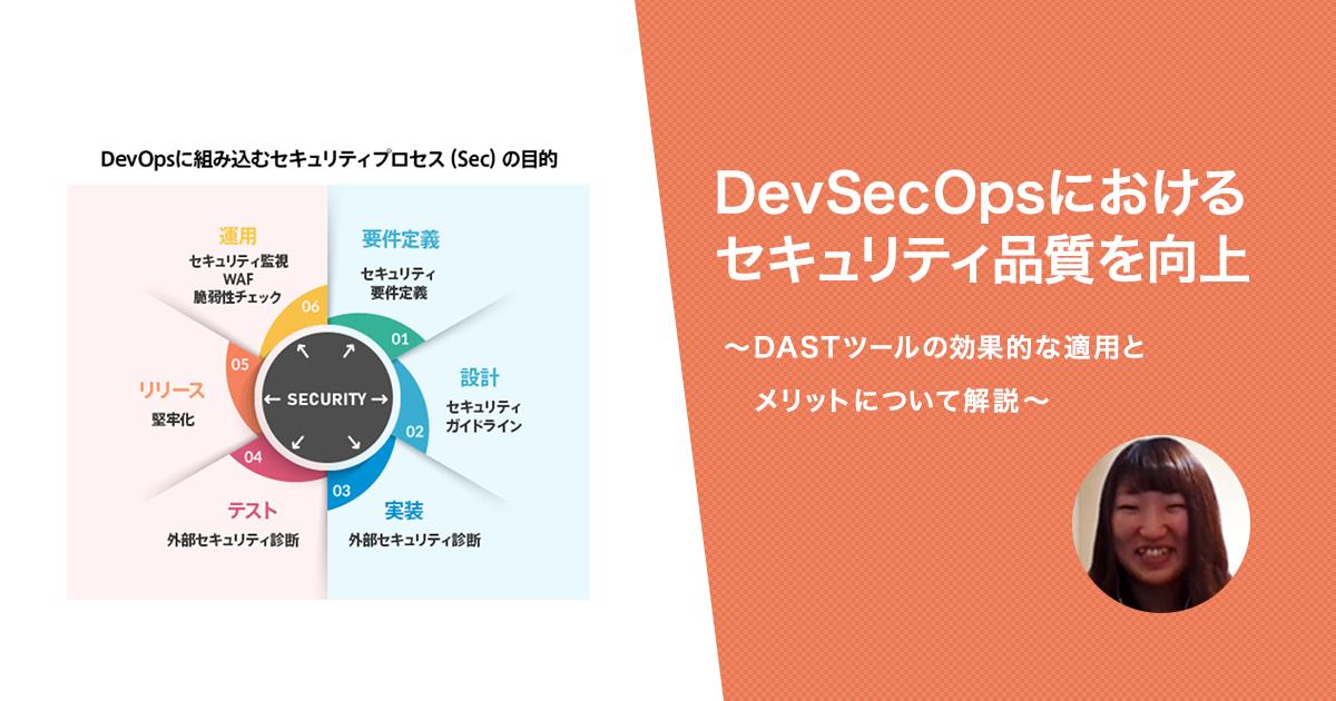 DevSecOpsにおけるセキュリティ品質を向上~DASTツールの効果的な適用とメリットについて解説~