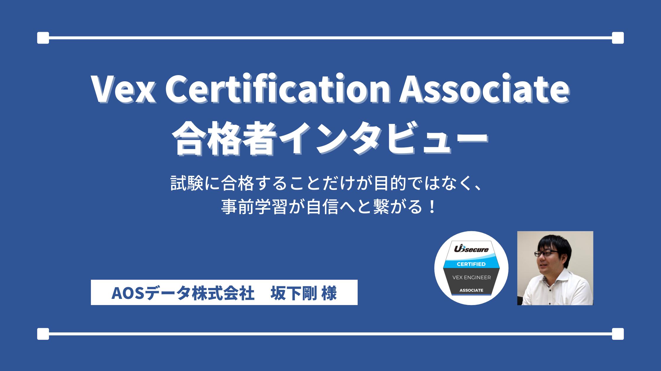 Vex Certification Associate合格者インタビュー ~試験に合格することだけが目的ではなく、事前学習が自信へと繋がる!~
